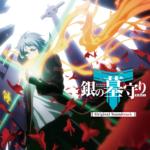 TVアニメ「銀の墓守り(ぎんのガーディアン)」オリジナルサウンドトラック、できました!