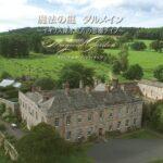 「魔法の庭 ダルメイン イギリス湖水地方の田園ライフ」オリジナルサウンドトラック 発売決定