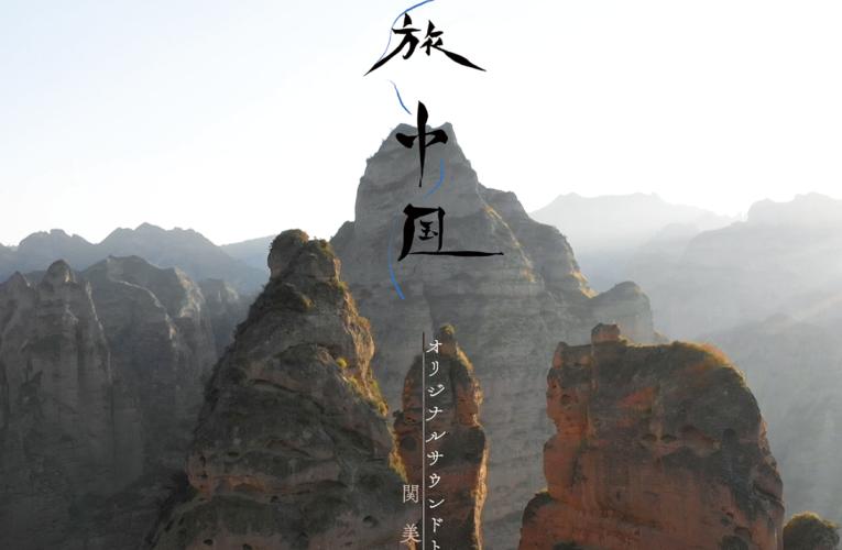 空旅中国 オリジナルサウンドトラック