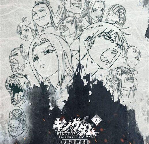 TVアニメ「キングダム」第1シリーズBlu-ray BOX